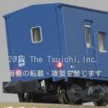 郵便荷物列車東海道