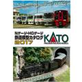 Nゲージ・HOゲージ鉄道模型カタログ2017
