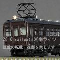 クモハ11鶴見線