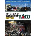 KATO 2016年カタログ