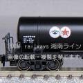 タキ3000日本石油
