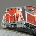 DD51-500耐寒