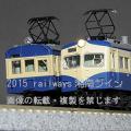 クモニ83100+クモニ13飯田線