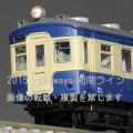 クモハ54100+クハ68400飯田線