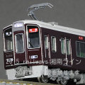 阪急9300系基本
