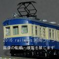 クモハユニ64+クハ68400 飯田線