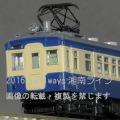 クモハ51200+クハ47100 飯田線