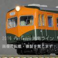 80系飯田線4両