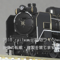 D51+35系やまぐち号