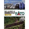 KATO 25-000 Nゲージ・HOゲージ鉄道模型カタログ2019