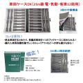 車両ケースDX(21m級 電・気動・客車12両用)
