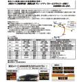 東京メトロ有楽町線・副都心線 グレードアップシール(Fライナー対応)