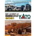 KATO Nゲージ・HOゲージ鉄道模型カタログ2021