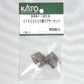KATO ASSYパーツ 3061-4C3 EF65 2000JR貨物カプラーセット