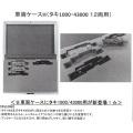 車両ケースH(タキ1000・43000 12両用)