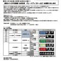 東京メトロ 千代田線16000系 グレードアップシール2