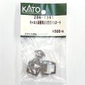 キハ85系衝撃緩和装置付スカート(2セット分)