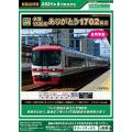 GREENMAXポスター202108-1