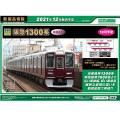 阪急1300系(1309編成)ポスター