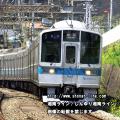 小田急1000形 8両