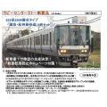 223系2500番台タイプ「関空・紀州路快速」