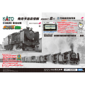 KATO202008ポスター1