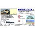 【特別企画品】113系2000番台(横須賀色・幕張車両センター114編成)