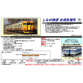 【特別企画品】しなの鉄道115系(台湾鉄道自強号色)