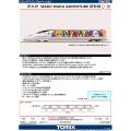 800系1000番台「JR九州 WAKU WAKU ADVENTURE 新幹線」