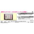 UR19A-12000形コンテナ(日本石油輸送・桜帯)