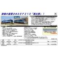 EF210-100(新塗装)/EF210-300(桃太郎ラッピング)