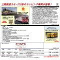 三陸鉄道36-700形ラッピング