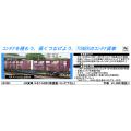 コキ104(新塗装・コンテナなし)