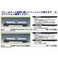 タキ25000(ニヤクコーポレーション)/(日通商事)
