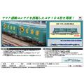 コキ104(新塗装・ヤマト運輸コンテナ付)