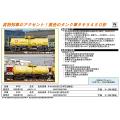 タキ5450(日本石油輸送)/(東亞合成)