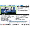 【限定】583系(きたぐに・JR西日本旧塗装)