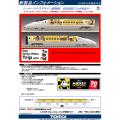 【限定】800系1000番台(JR九州 Waku Waku Trip 新幹線)