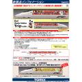 【限定】800系1000番台(JR九州 Waku Waku Trip 新幹線 ミッキーマウス&ミニーマウス デザイン)