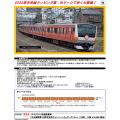 【限定】E233系0番台(中央線開業130周年記念キャンペーンラッピング)