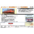 【限定】キハ47形500番台(復活国鉄色・新津運輸区)