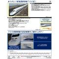 【限定】700系(ありがとう東海道新幹線700系)