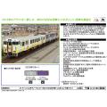 キハ47-2000形ディーゼルカー(砂かけばばあ列車・こなきじじい列車)