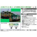 キハ40形2000番台(ねずみ男列車・目玉おやじ列車)