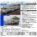キハ48形/キハ40形500番台(更新車・五能線)