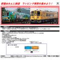 肥薩おれんじ鉄道 HSOR-100形(くまモンラッピング1号・おれんじちゃん)