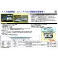 115系1000番台(長野色・N50番代編成/PS35形パンタグラフ搭載車)