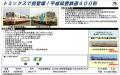 平成筑豊鉄道400形(旧型車両塗装・なのはな号)