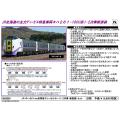 キハ261系1000番台(1・2次車・新塗装)