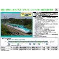 E5系東北・北海道新幹線(はやぶさ・増備型)